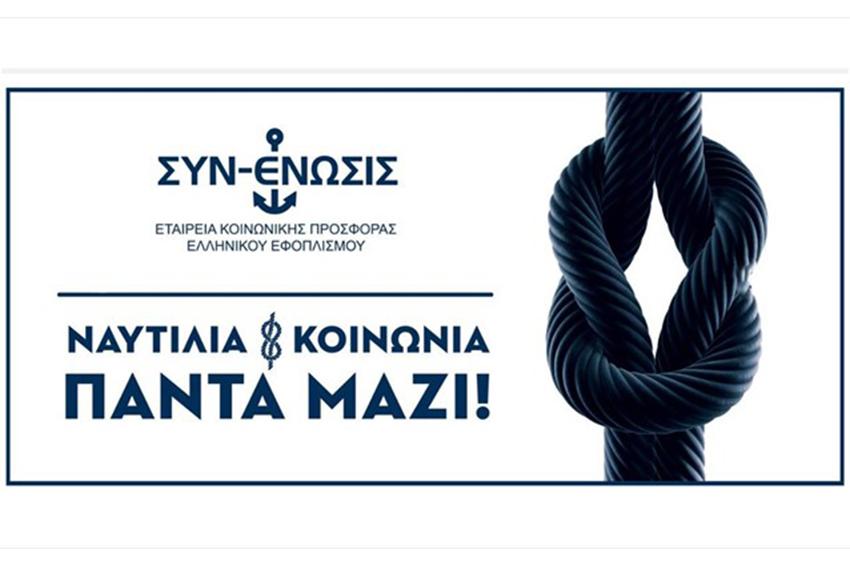 syn-enosis_nautilia-kai-koinwnia-1.jpg
